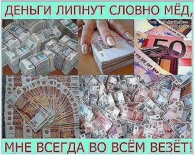 Как сделать деньги чистыми