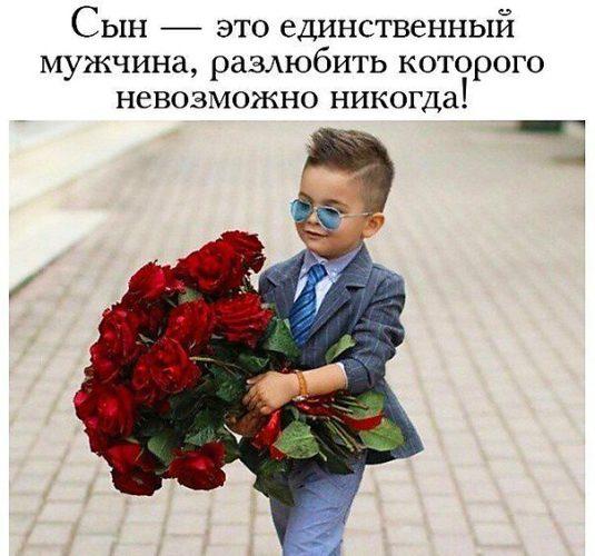 Поздравления для сына взрослого от мамы
