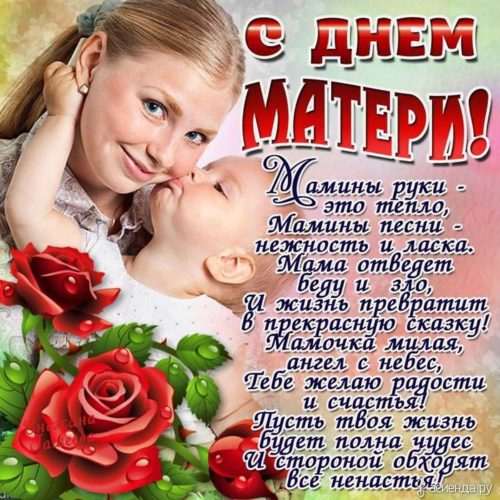Поздравления к дню матери жене