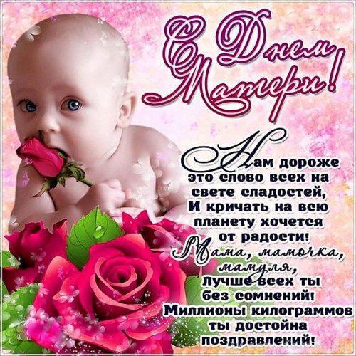 Проза поздравление мамы с днём матери
