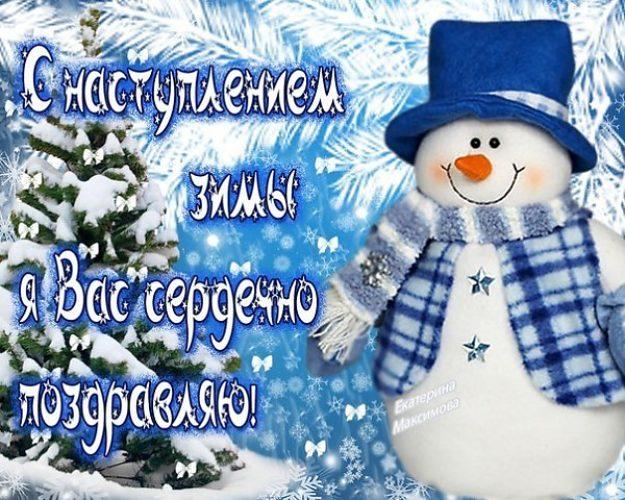 Прикольные открытки с первым днем зимы