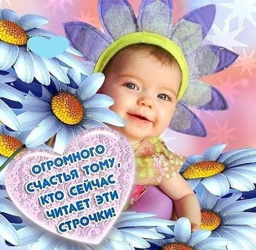 Поздравления с пожеланием детей