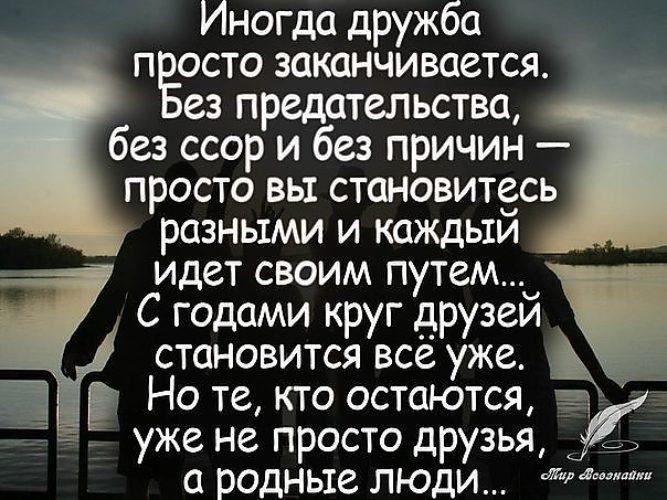дружба кончается любовь стихи-лг2