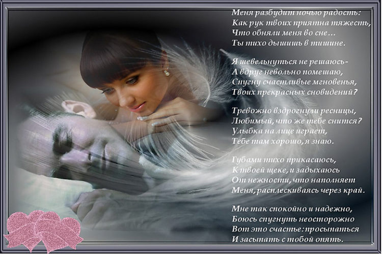 Стих любимому мужчине о любви своими словами 119