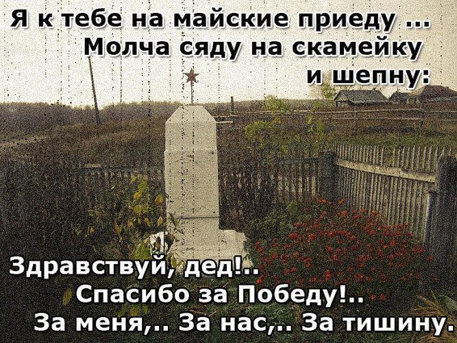 Стих я приду к тебе на могилу 103