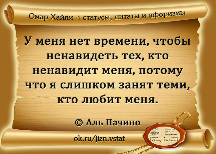 Цитаты афоризмы
