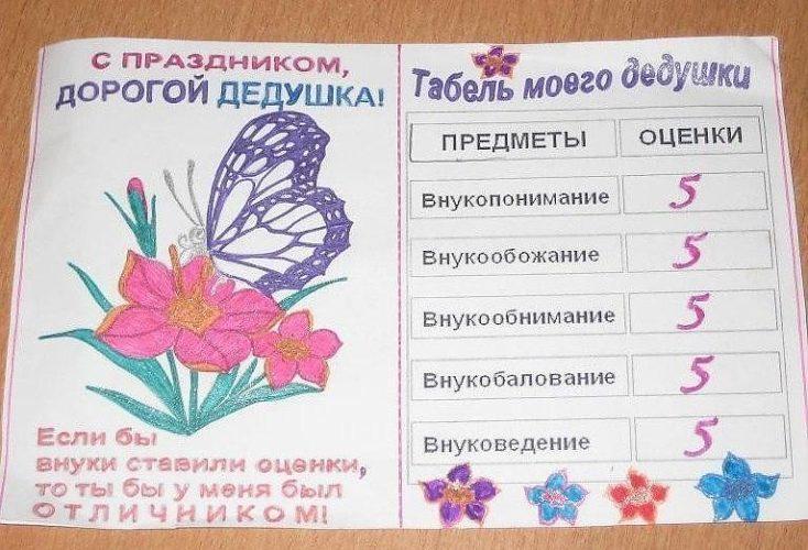Как сделать открытки с днем рождения дедушке