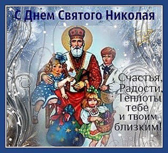 Открытки поздравление со святым николаем 29