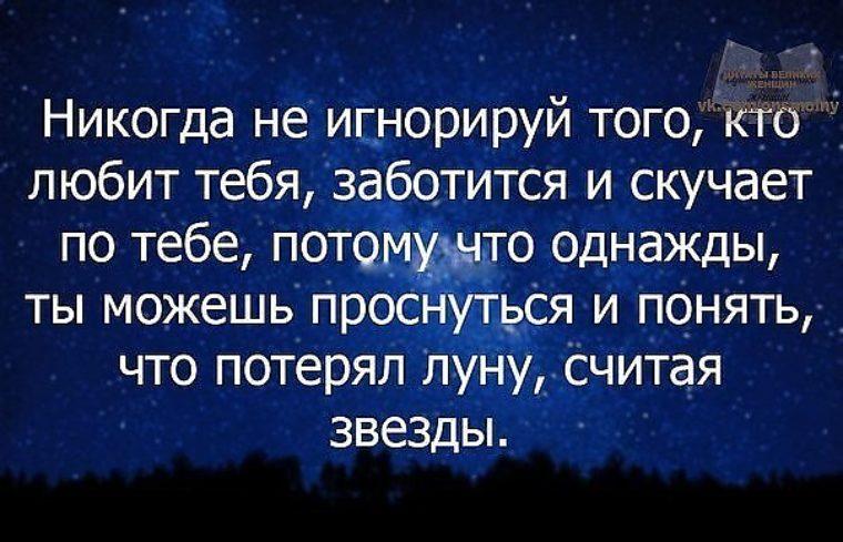 Цитата а то потеряешь луну считая звезды