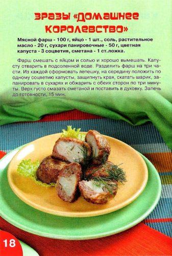 Рецепты детского меню из фарша