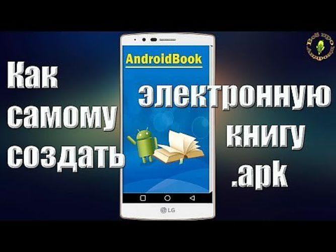 Как сделать свою книгу на андроид