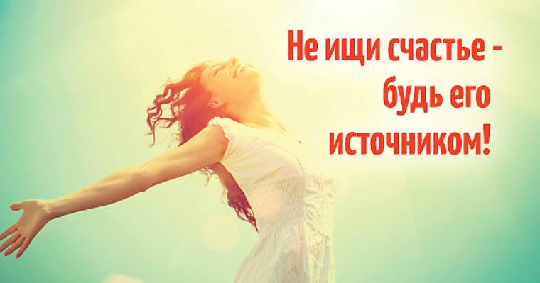 Мы делаем счастье