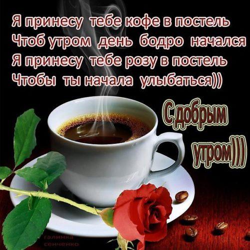 Поздравление с добрым утром в прозе девушке