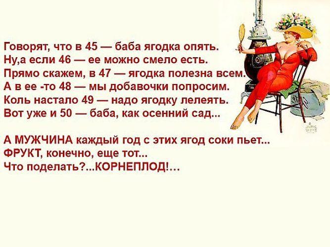 45 баба ягодка опять поздравление с юмором