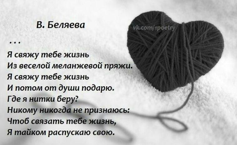 Стих беляев я свяжу тебе жизнь