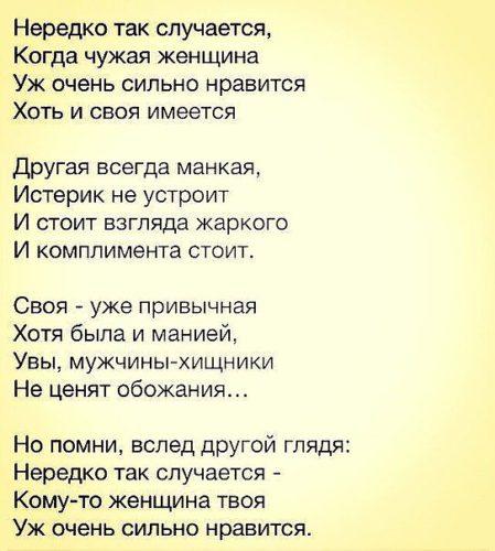 Стих для той который сильно нравится