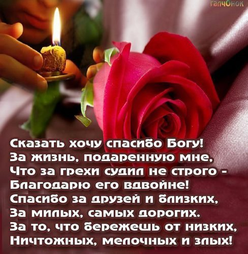 Благодарность за поздравления с днем рождения в прозе 78