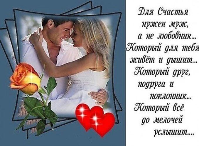 Стих мужу ты мое счастье
