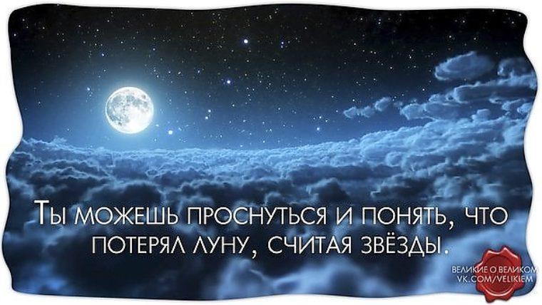 Цитаты о луне и любви