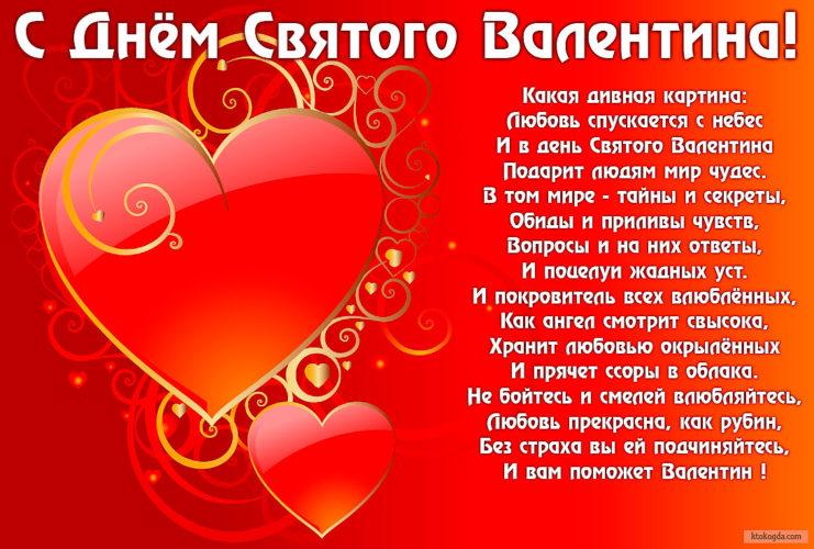 Поздравление к днем святого валентина