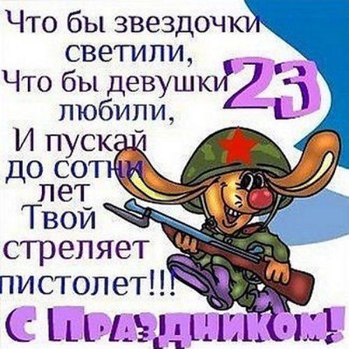 23 поздравление с днем