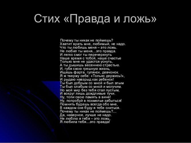 Стих в котором во всех словах есть сто