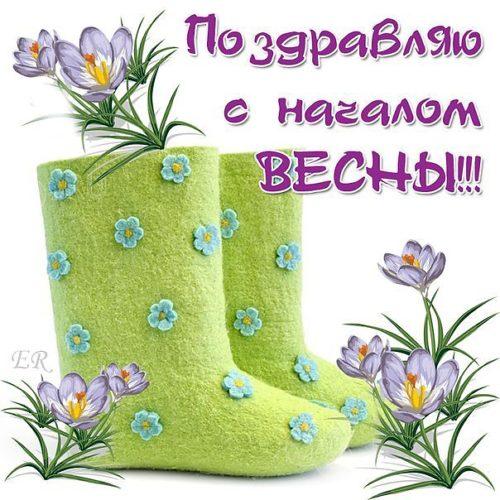 Поздравления картинки с первым днем весны