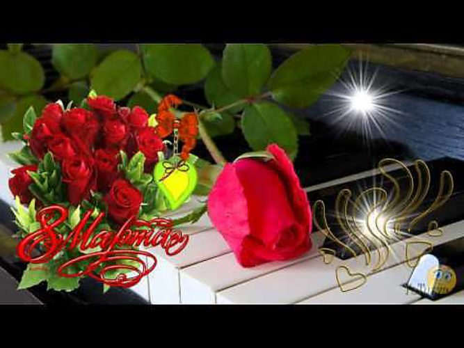 Ютуб видео-музыкальное поздравления