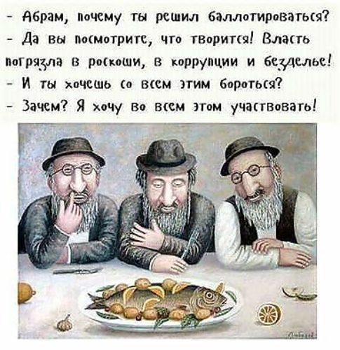 Кто читает еврейские анекдоты