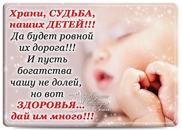 Поздравление здоровья маме и малышу