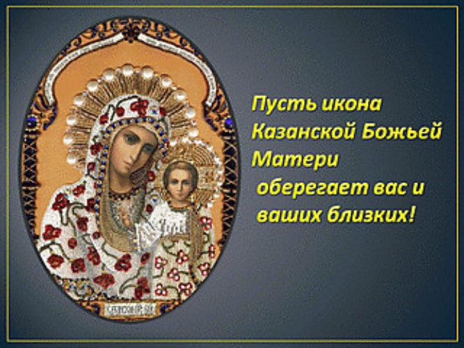 Казанская в картинках поздравления