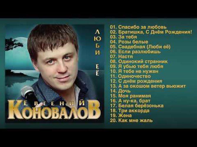 Евгений коновалов песня с днем рождения братишка