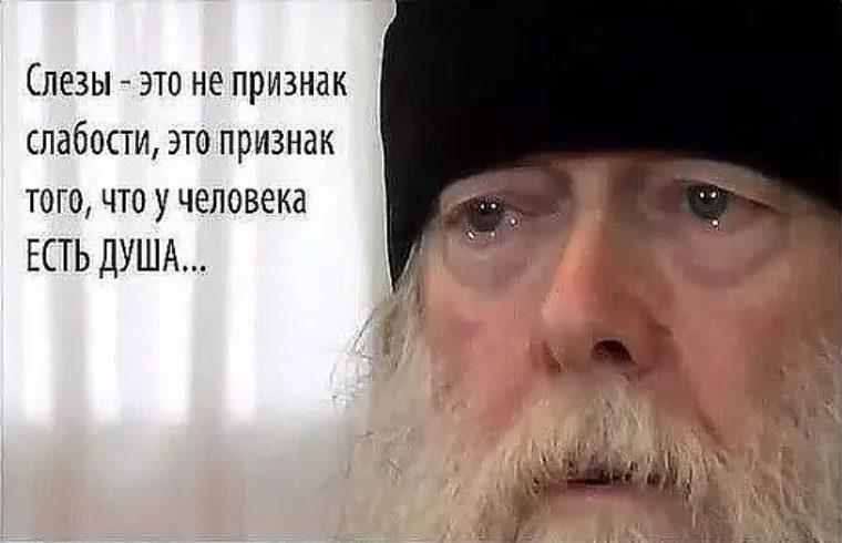 православие если на душе обида предложить