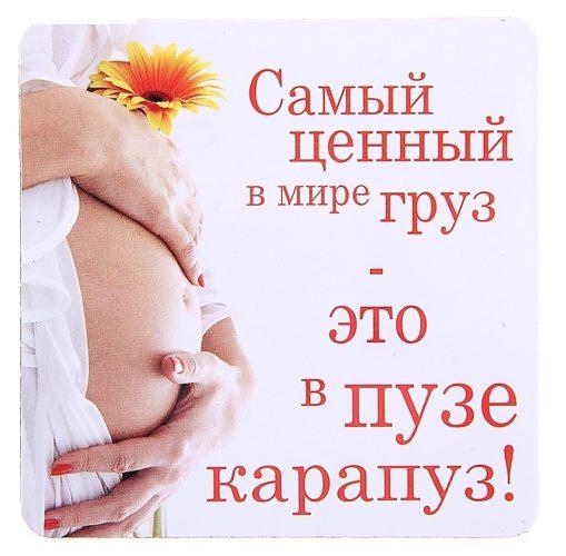 Стишки про беременных девочкой 68