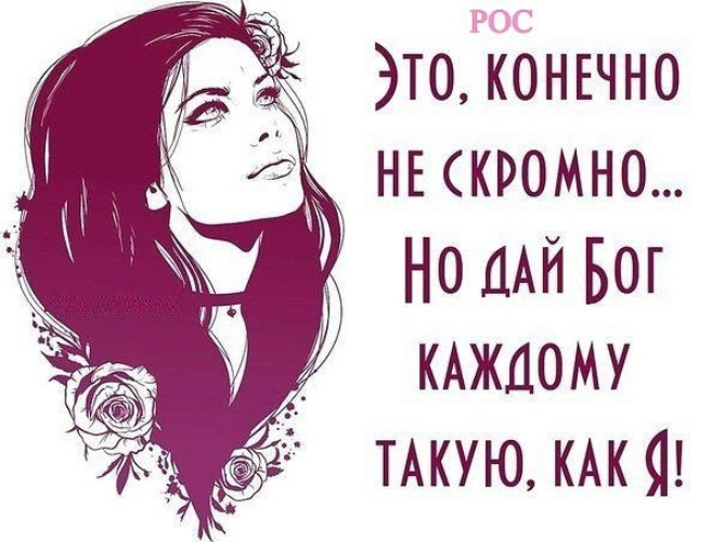 Статус я как идеальная девушка