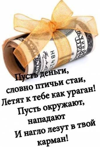 Поздравление денег во все карманы здоровья во все органы