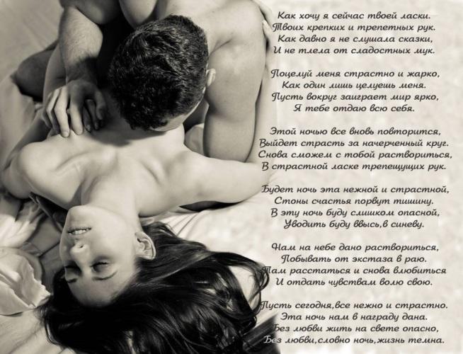 eroticheskoe-priznanie-a-proze