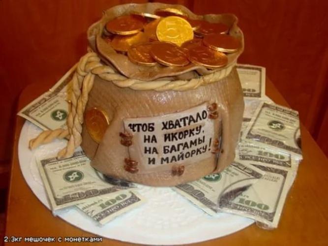 Картинки торт мешок денег