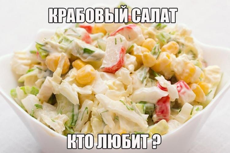 Салаты из крабовых палочек и креветок и кальмаров рецепт с