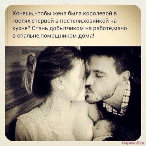 Как сделать чтоб тебя обожала жена