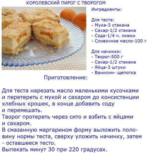 Рецепты песочных пирогов в домашних условиях с фото пошагово 142