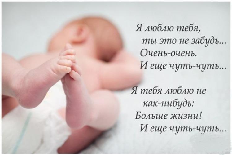 Стих 8 месяцев своему ребенку