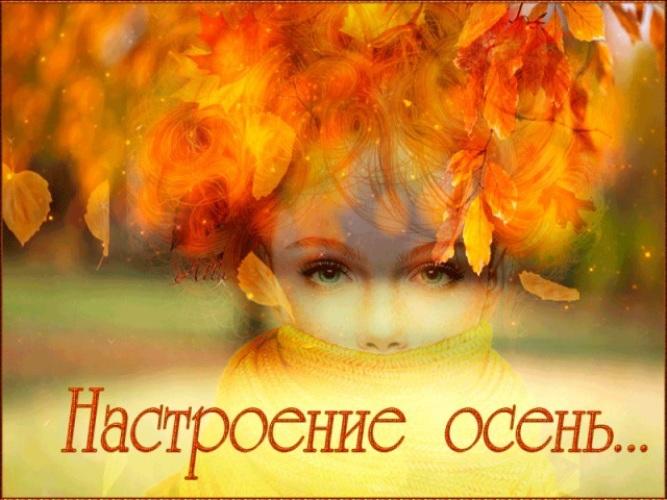 Открытки осень грусть 31