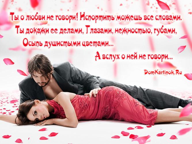 Романтичные открытки с надписями 22