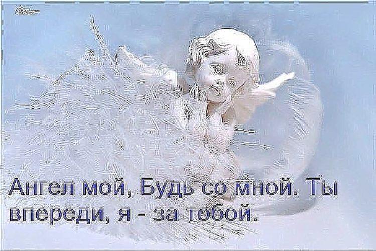 Я твой ангел картинки с надписями, блестками
