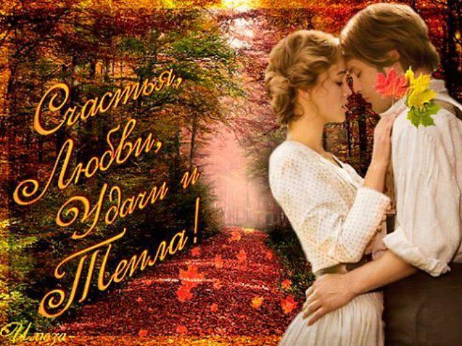 Старых открыток, романтическая открытка все будет хорошо
