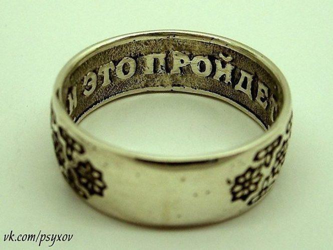 Картинки кольцо с надписью все пройдет, блестками новый год