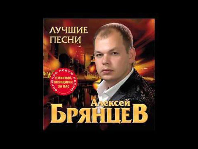 Алексей брянцев mp3 скачать бесплатно