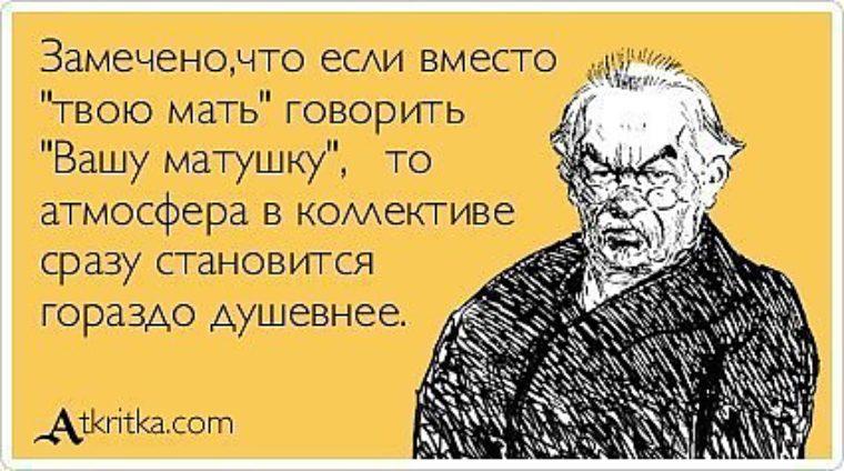 это хорошие выражения о плохом коллективе Новосибирске завтра (подробно)