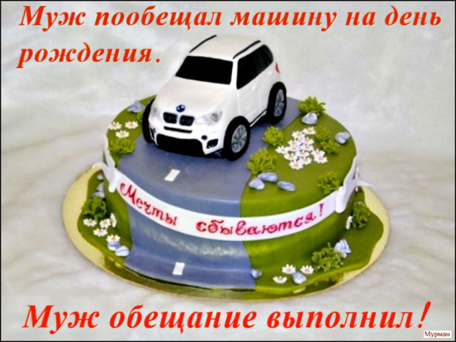 Торты машина на день рождения фото
